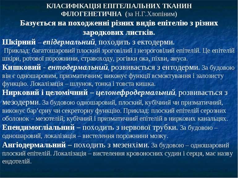 КЛАСИФІКАЦІЯ ЕПІТЕЛІАЛЬНИХ ТКАНИН ФІЛОГЕНЕТИЧНА (за Н.Г.Хлопіним) Базується н...