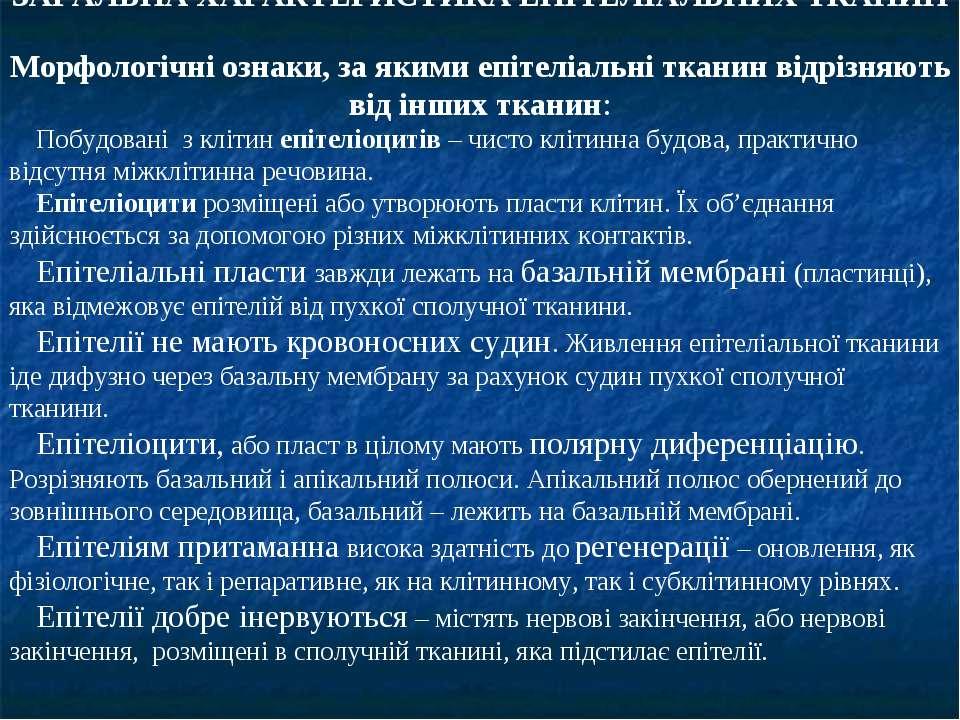 ЗАГАЛЬНА ХАРАКТЕРИСТИКА ЕПІТЕЛІАЛЬНИХ ТКАНИН Морфологічні ознаки, за якими еп...