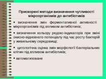 Прискорені методи визначення чутливості мікроорганізмів до антибіотиків · виз...