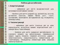 Побічна дія антибіотиків І. Алергічні реакції - небезпечні для життя (анафіла...