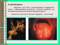 ІІІ. Дисбактеріози - небезпечні для життя (генералізований кандидозний сепсис...