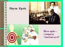 """Пауль Ерліх Його мрія – створити """"магічні кулі"""""""