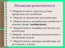 Механізми резистентності Мікроби не мають структур, до яких прикріплюється ан...