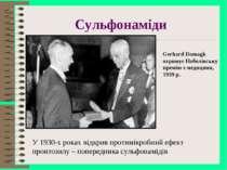 Сульфонаміди Gerhard Domagk отримує Нобелівську премію з медицини, 1939 р. У ...