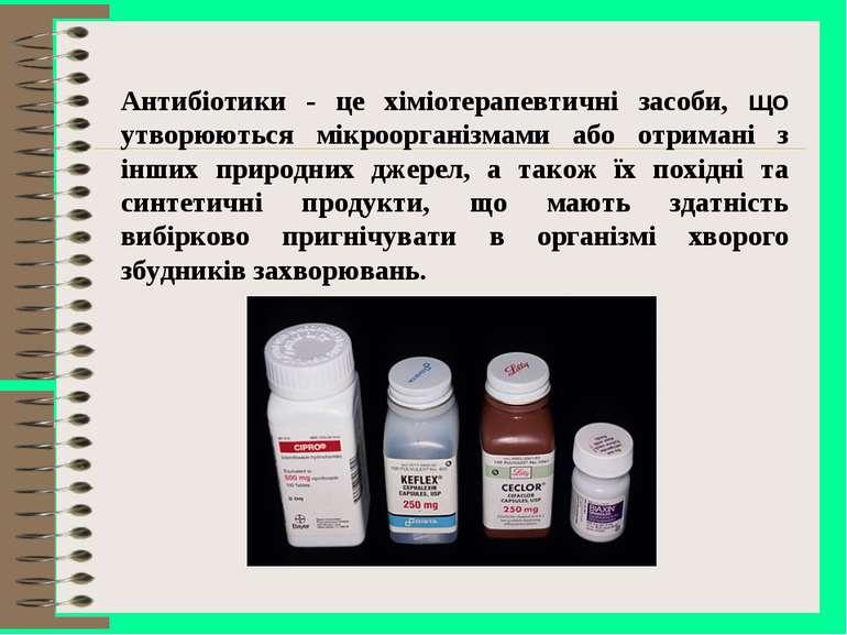Антибіотики - це хіміотерапевтичні засоби, що утворюються мікроорганізмами аб...