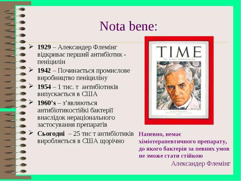 Nota bene: 1929 – Александер Флемінг відкриває перший антибіотик - пеніцилін ...