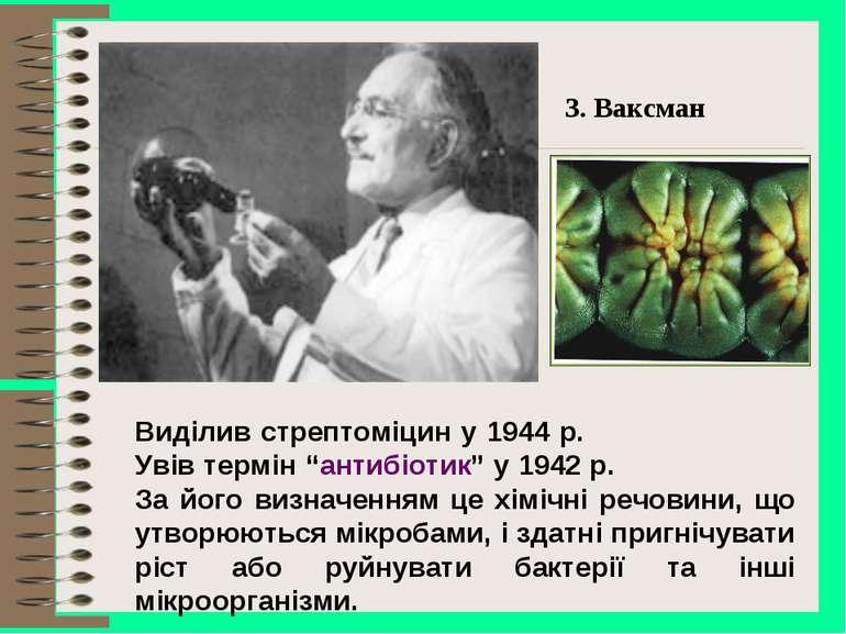 """З. Ваксман Виділив стрептоміцин у 1944 р. Увів термін """"антибіотик"""" у 1942 р. ..."""