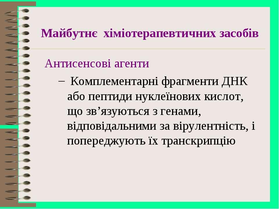 Майбутнє хіміотерапевтичних засобів Антисенсові агенти Комплементарні фрагмен...