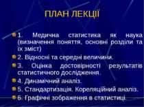 ПЛАН ЛЕКЦІЇ 1. Медична статистика як наука (визначення поняття, основні розді...