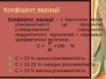 Коефіцієнт варіації Коефіцієнт варіації – є відносною мірою різноманітності; ...