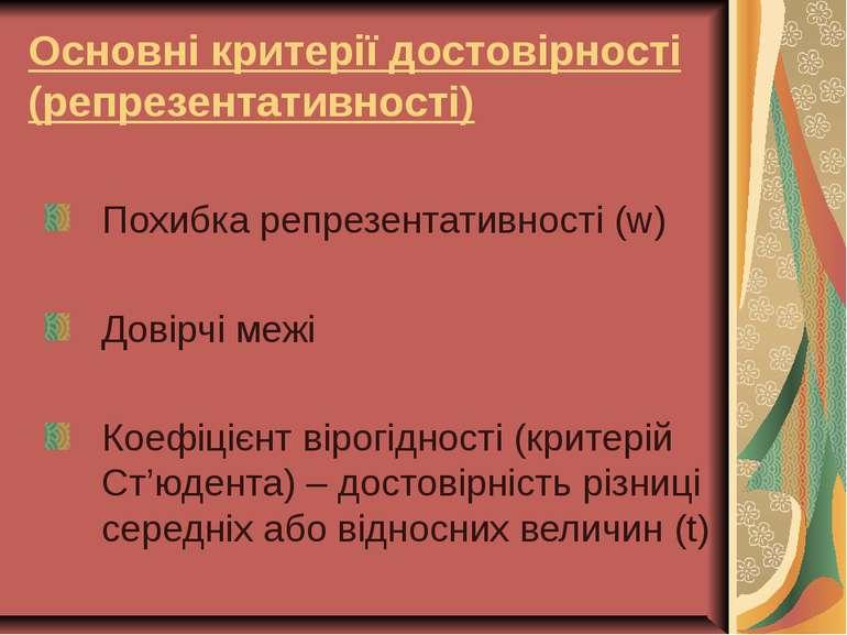 Основні критерії достовірності (репрезентативності) Похибка репрезентативност...