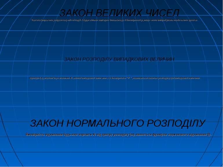 Частота (виражена у відсотках) m/k-ої події X буде скільки завгодно близькою ...
