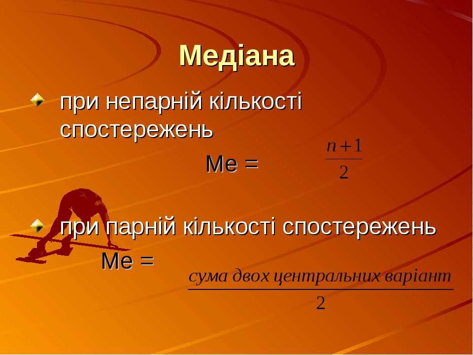Медіана при непарній кількості спостережень Ме = при парній кількості спостер...