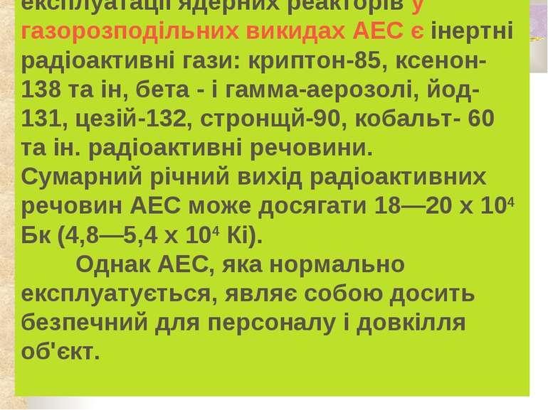 За нормального режиму експлуатації ядерних реакторів у газорозподільних викид...