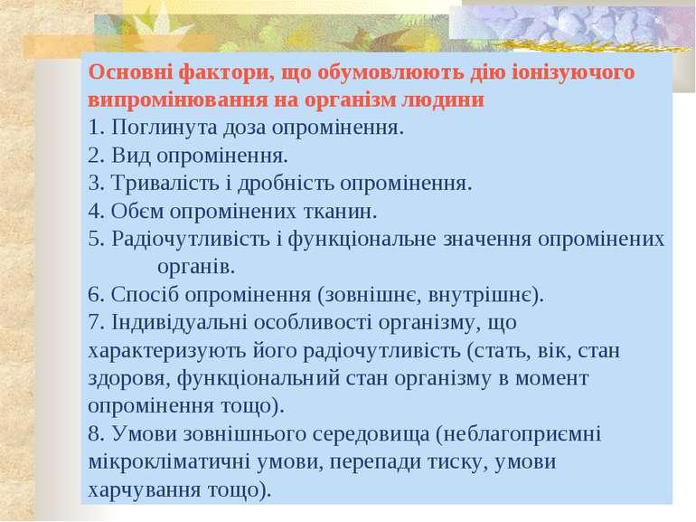 Основні фактори, що обумовлюють дію іонізуючого випромінювання на організм лю...