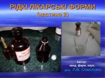 РІДКІ ЛІКАРСЬКІ ФОРМИ (частина 2) Автор: канд. фарм. наук, доц. Л.В. Соколова