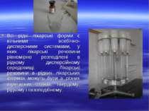 Всі рідкі лікарські форми є вільними всебічно-дисперсними системами, у яких л...