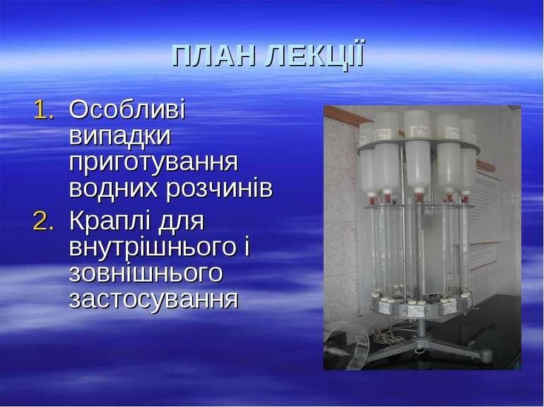ПЛАН ЛЕКЦІЇ Особливі випадки приготування водних розчинів Краплі для внутрішн...