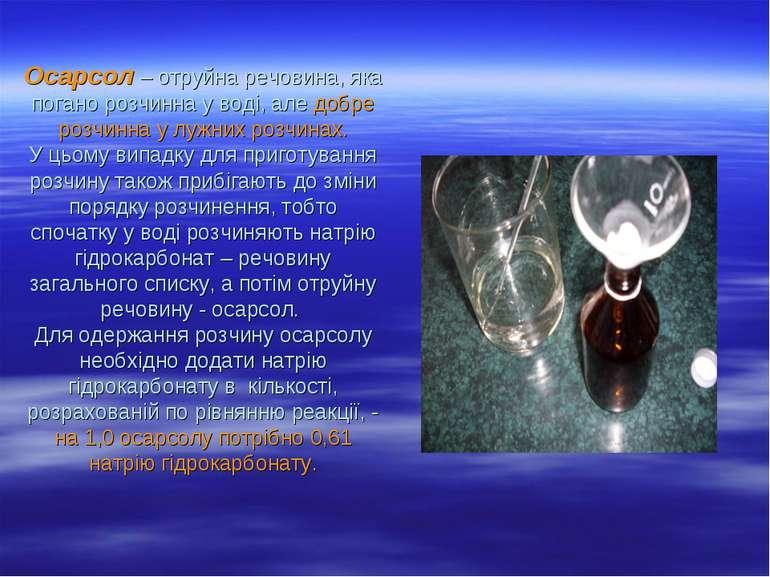 Осарсол – отруйна речовина, яка погано розчинна у воді, але добре розчинна у ...