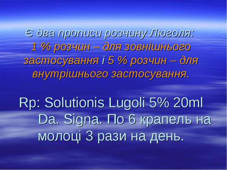 Є два прописи розчину Люголя: 1 % розчин – для зовнішнього застосування і 5 %...