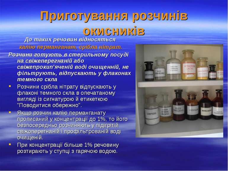 Приготування розчинів окисників До таких речовин відносяться калію пермангана...