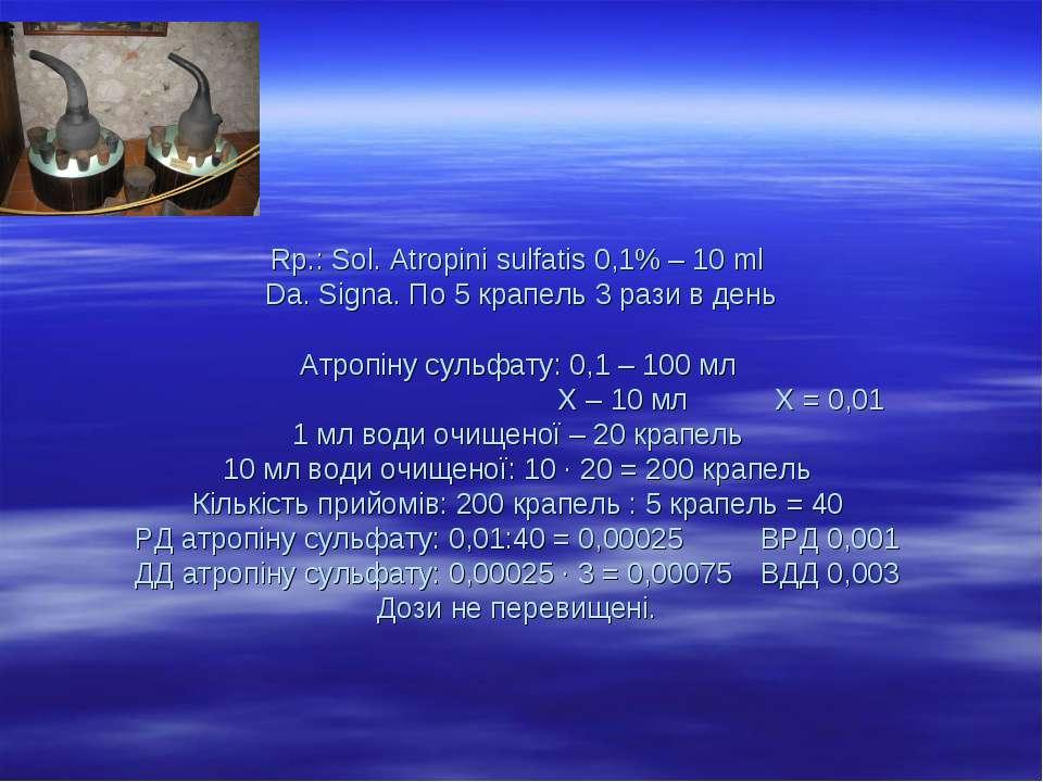 Rp.: Sol. Atropini sulfatis 0,1% – 10 ml Da. Signa. По 5 крапель 3 рази в ден...