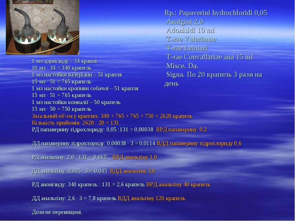 1 мл адонізиду – 34 краплі 10 мл · 34 = 340 крапель 1 мл настойки валеріани –...