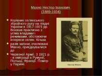 Махно Нестор Іванович (1889-1934) Керівник селянського збройного руху на півд...