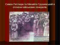 Симон Петлюра та Михайло Грушевський в оточенні військових генералів.