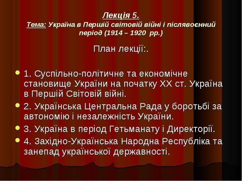 Лекція 5. Тема: Україна в Першій світовій війні і післявоєнний період (1914 –...