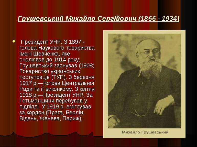 Грушевський Михайло Сергійович (1866 - 1934) Президент УНР. З 1897 - голова Н...