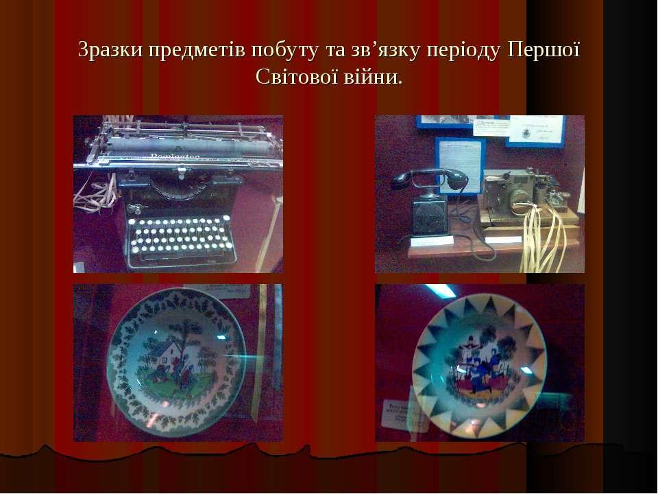 Зразки предметів побуту та зв'язку періоду Першої Світової війни.