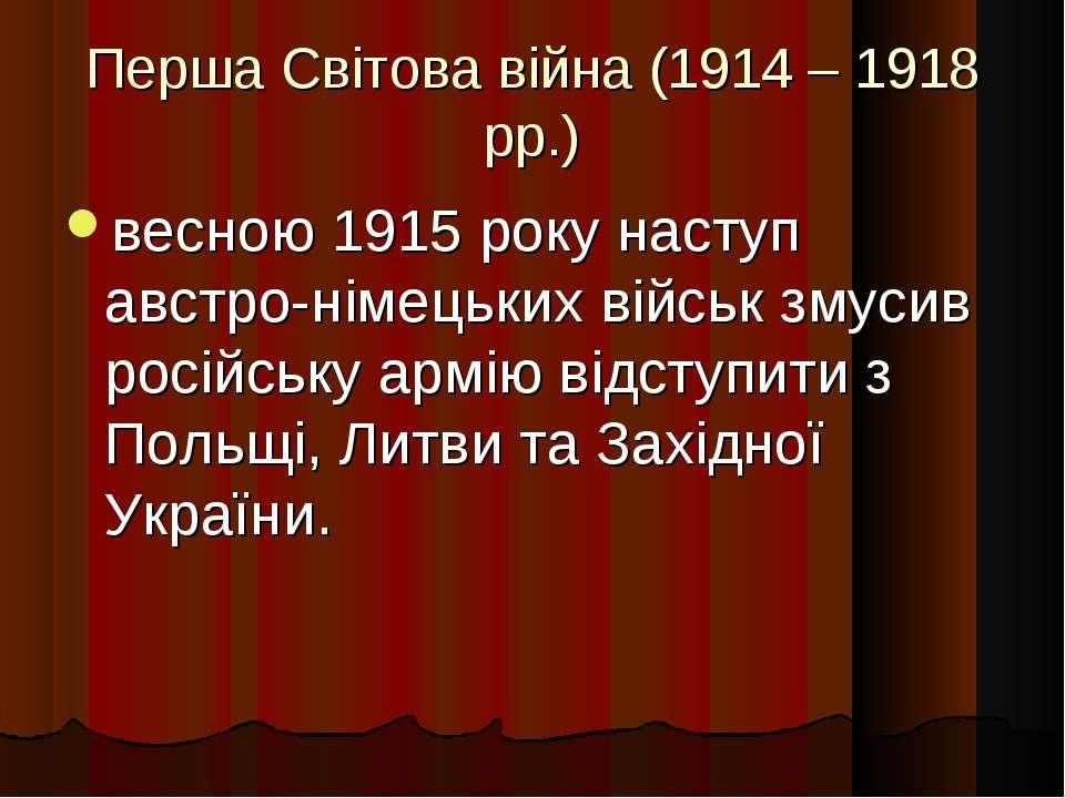 Перша Світова війна (1914 – 1918 рр.) весною 1915 року наступ австро-німецьки...