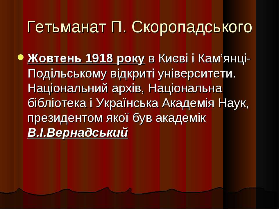 Гетьманат П. Скоропадського Жовтень 1918 року в Києві і Кам'янці-Подільському...