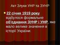 Акт Злуки УНР та ЗУНР 22 січня 1919 року відбулося формальне об'єднання ЗУНР ...