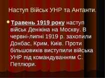Наступ Військ УНР та Антанти. Травень 1919 року наступ військ Денікіна на Мос...