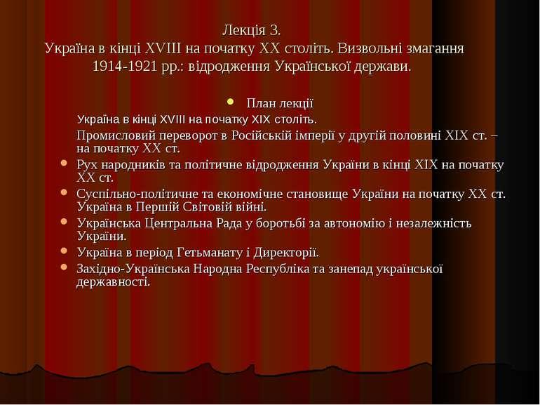 Лекція 3. Україна в кінці XVIII на початку XX століть. Визвольні змагання 191...