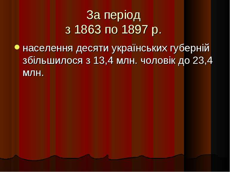 За період з 1863 по 1897 р. населення десяти українських губерній збільшилося...