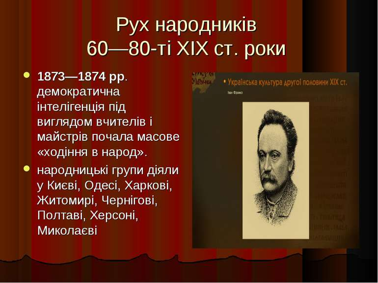 Рух народників 60—80-ті XIX ст. роки 1873—1874 рр. демократична інтелігенція ...