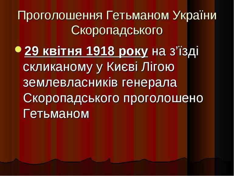 Проголошення Гетьманом України Скоропадського 29 квітня 1918 року на з'їзді с...