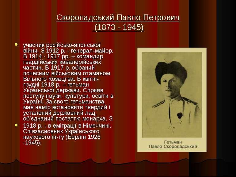 Скоропадський Павло Петрович (1873 - 1945) учасник російсько-японської війни....