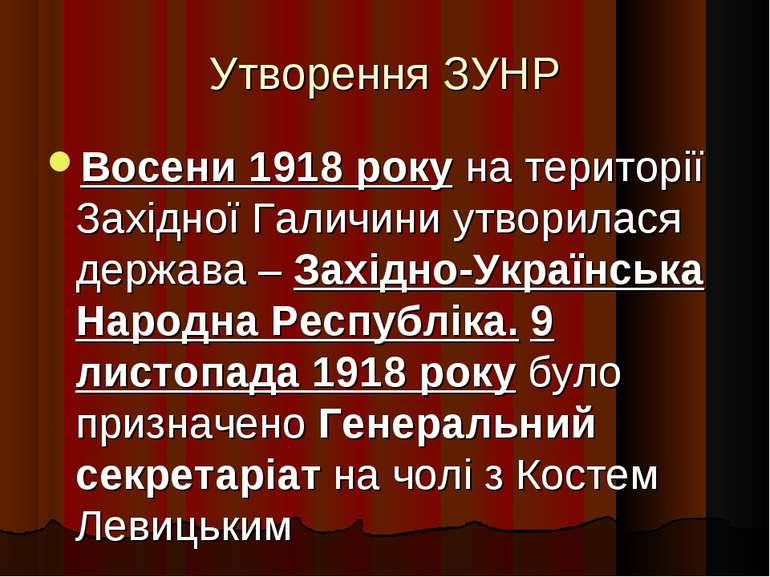Утворення ЗУНР Восени 1918 року на території Західної Галичини утворилася дер...