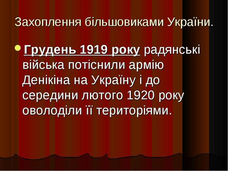 Захоплення більшовиками України. Грудень 1919 року радянські війська потіснил...