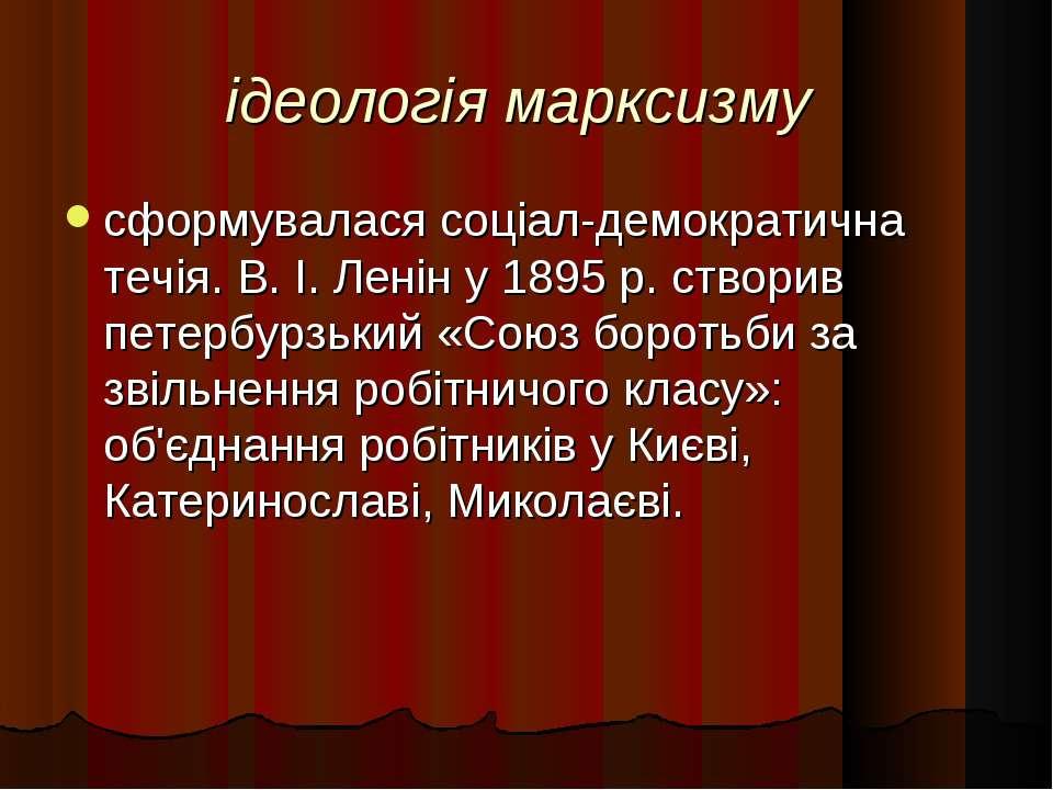 ідеологія марксизму сформувалася соціал-демократична течія. В. І. Ленін у 189...