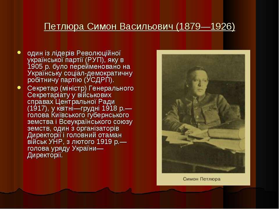 Петлюра Симон Васильович (1879—1926) один із лідерів Революційної української...