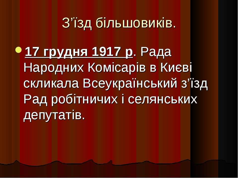 З'їзд більшовиків. 17 грудня 1917 р. Рада Народних Комісарів в Києві скликала...