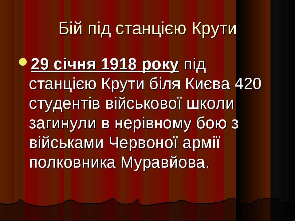 Бій під станцією Крути 29 січня 1918 року під станцією Крути біля Києва 420 с...