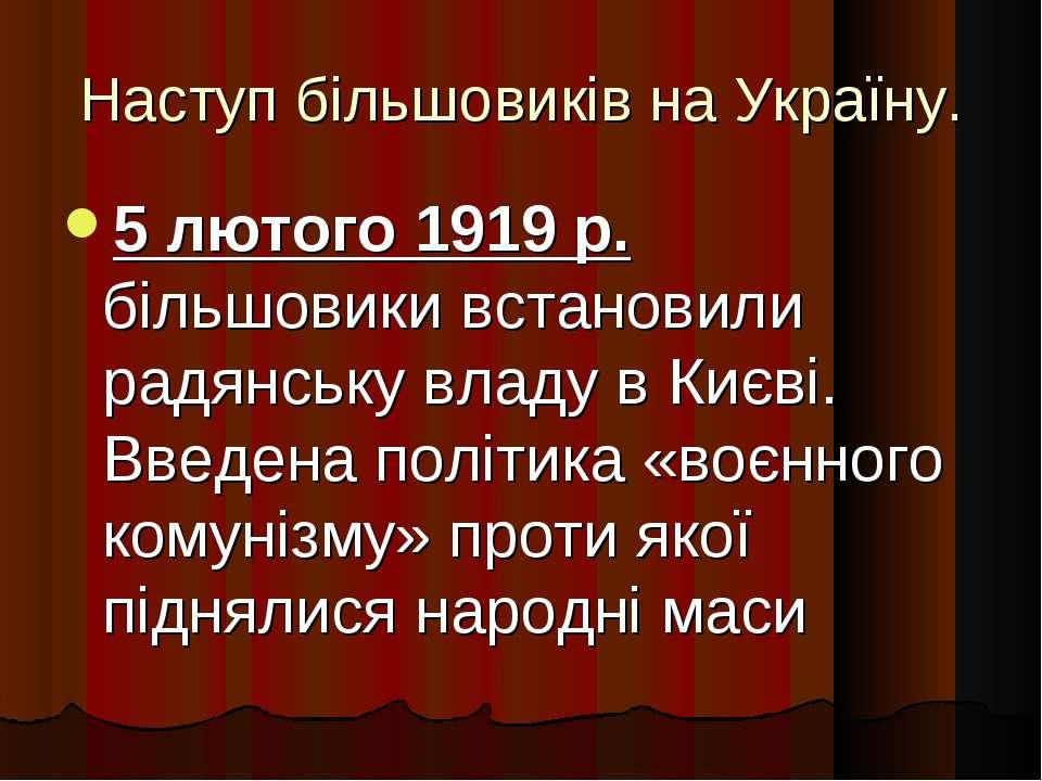 Наступ більшовиків на Україну. 5 лютого 1919 р. більшовики встановили радянсь...