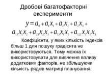 Дробові багатофакторні експерименти Коефіцієнти, у яких кількість індексів бі...
