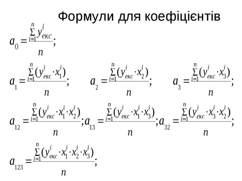 Формули для коефіцієнтів